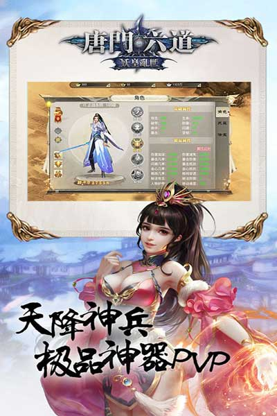 唐门六道3DH5