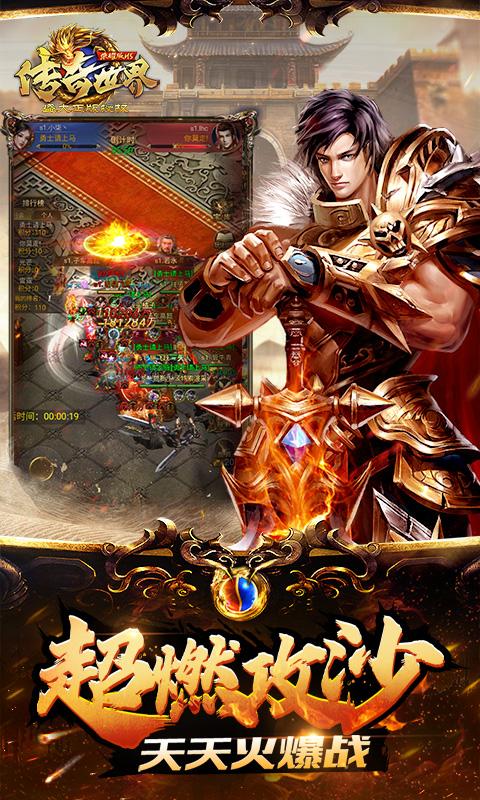 传奇世界之仗剑天涯